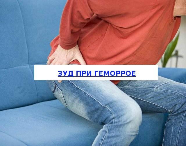 зуд и жжение при геморрое чем лечить