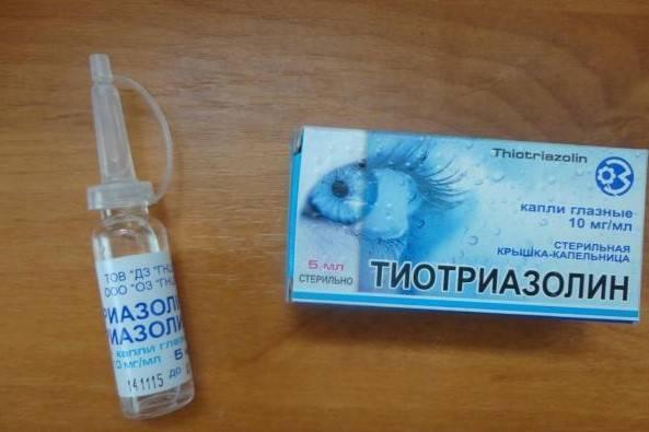тиотриазолин инструкция по применению капли глазные