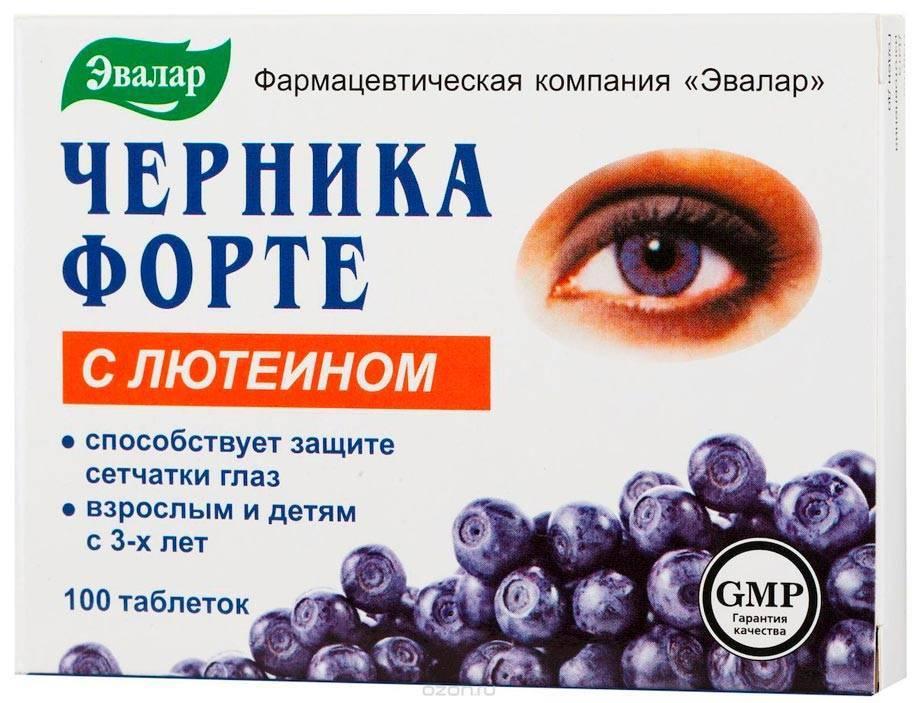 Эффективные детские витамины для глаз