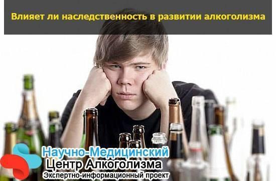 Ген алкоголизма: влияние генетики на появление алкогольной зависимости