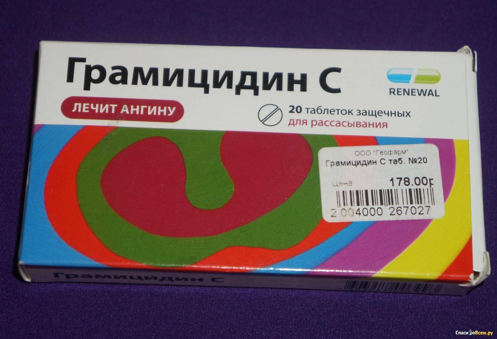 Таблетки при ангине для рассасывания с антибиотиком