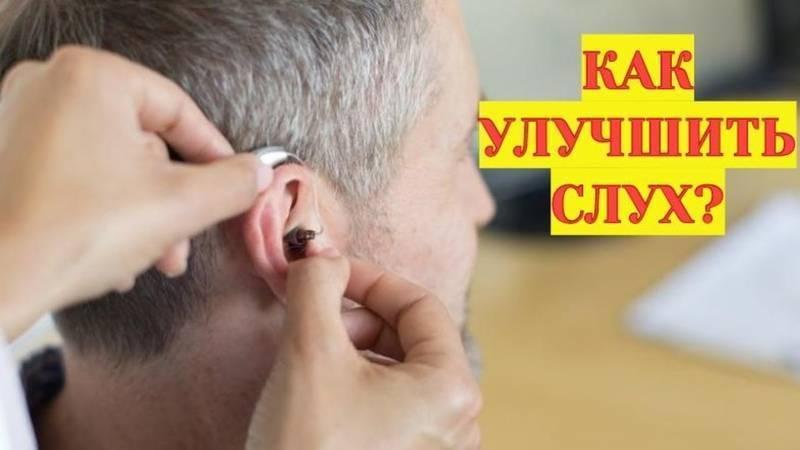 Ухо не слышит после отита