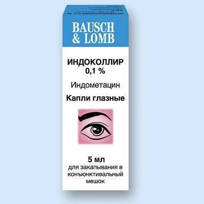 Инструкция по применению препарата индометацин