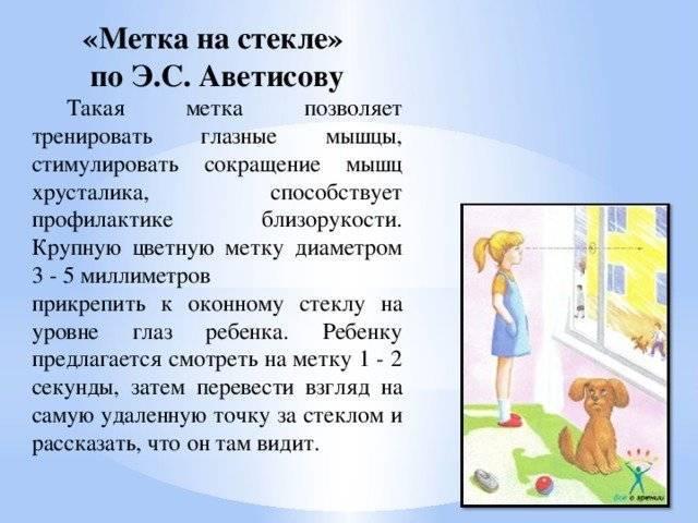 Гимнастика для глаз по э.с. аветисову