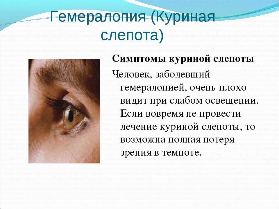 Что такое куриная слепота: симптомы и лечение