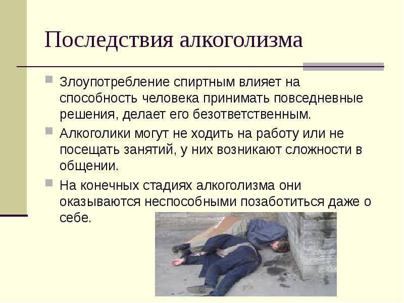 Причины алкоголизма