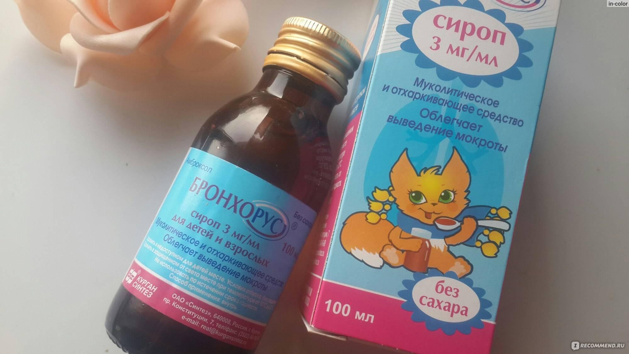 Какие сиропы против кашля рекомендовано давать детям с рождения и до года
