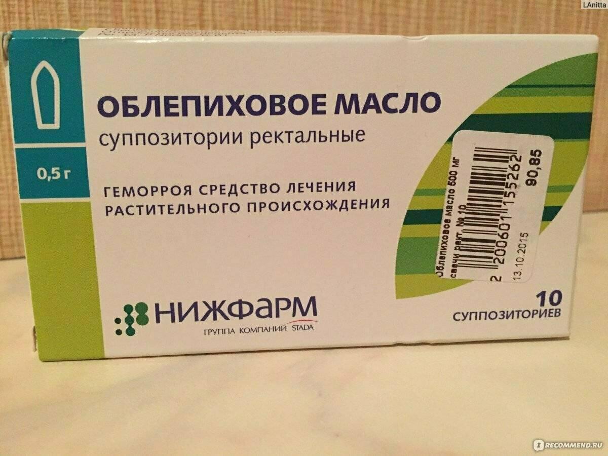 лекарства от геморроя при беременности