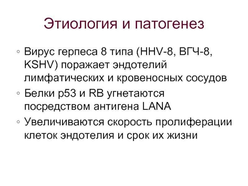 Герпес 4 типа (вирус эпштейн-барр) у детей и взрослых:  какие отличия, симптомы, как и чем лечить вирус