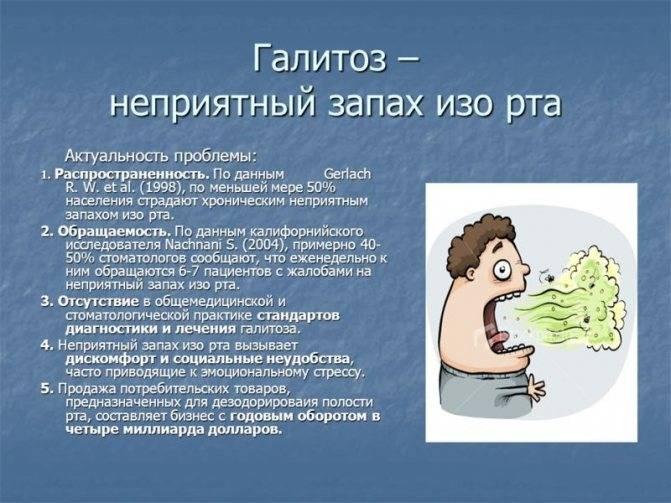 запах изо рта при болезни печени