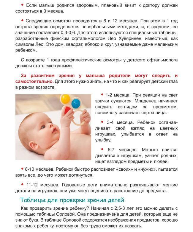 Зрение у новорожденных, зрение у новорожденного ребенка.