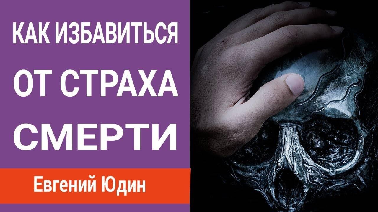страх смерти фобия