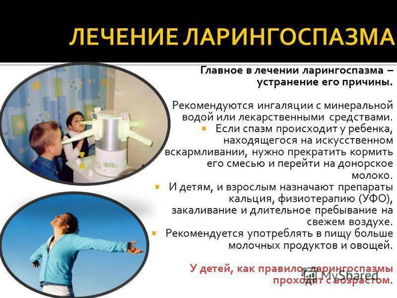 Ларингоспазм у детей: неотложная помощь, алгоритм действий, симптомы и лечение