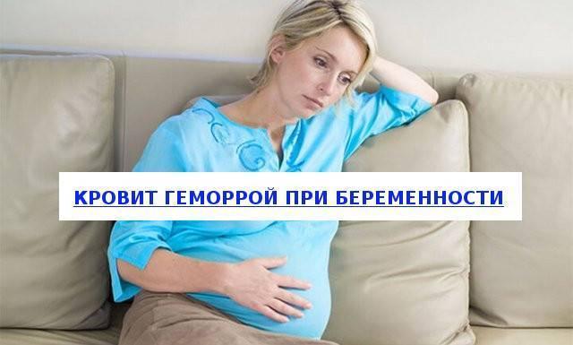 Геморрой с кровью у беременных