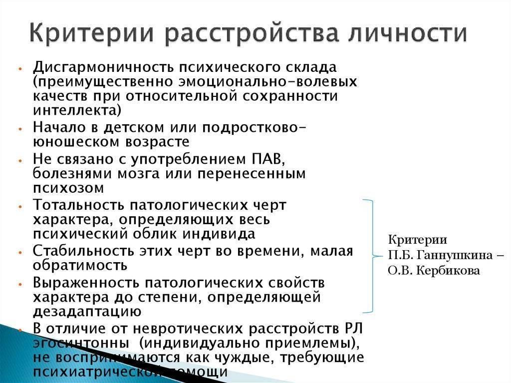 Бредовое расстройство — википедия переиздание // wiki 2