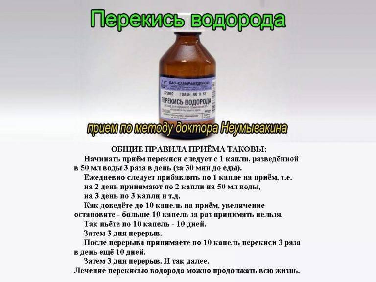 Профилактика и лечение атеросклероза раствором перекиси водорода