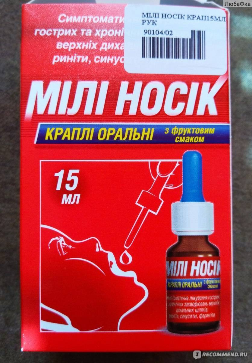 чем лечить насморк при простуде