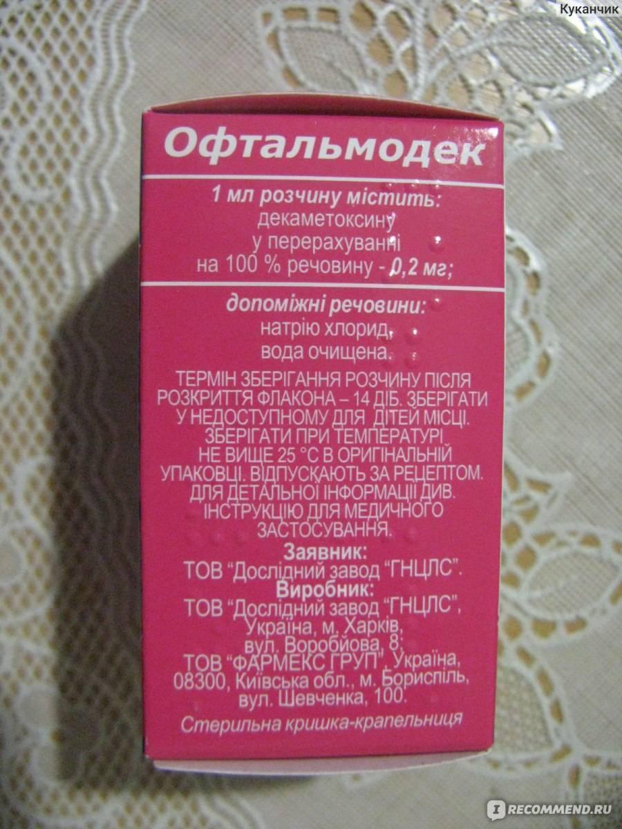 Офтальмодек: состав, показания, дозировка, побочные эффекты