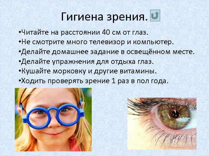 Гигиена зрения: правильный уход за глазами