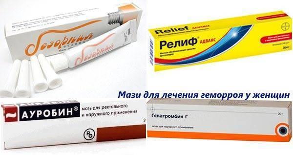 Самые недорогие мази от геморроя для эффективного лечения