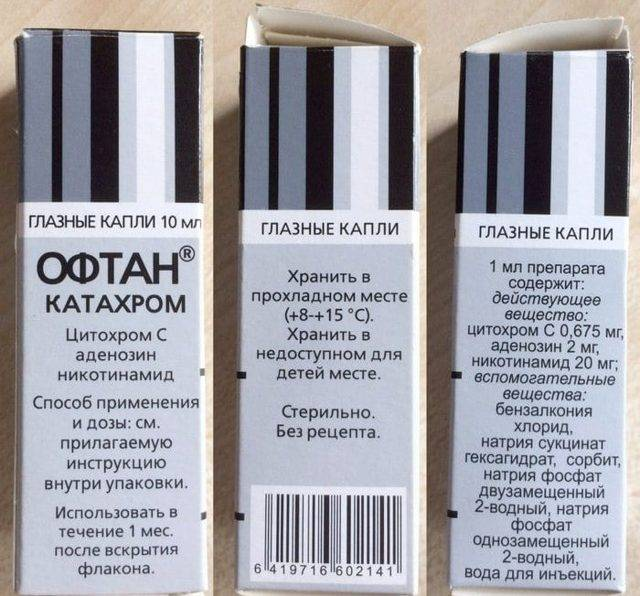 Офтан катахром – инструкция по применению глазных капель, цена, отзывы