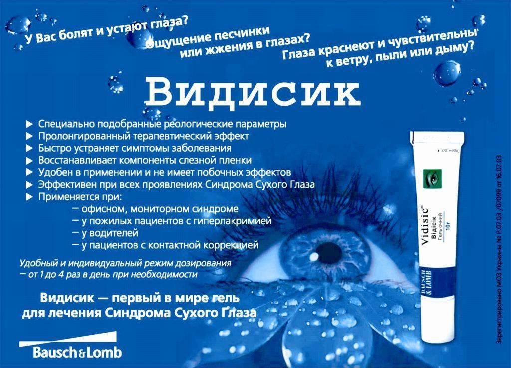 Сухость глаз: причины и лечение народными средствами