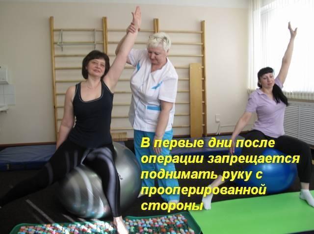 Лимфостаз руки после удаления молочной железы: способы лечения