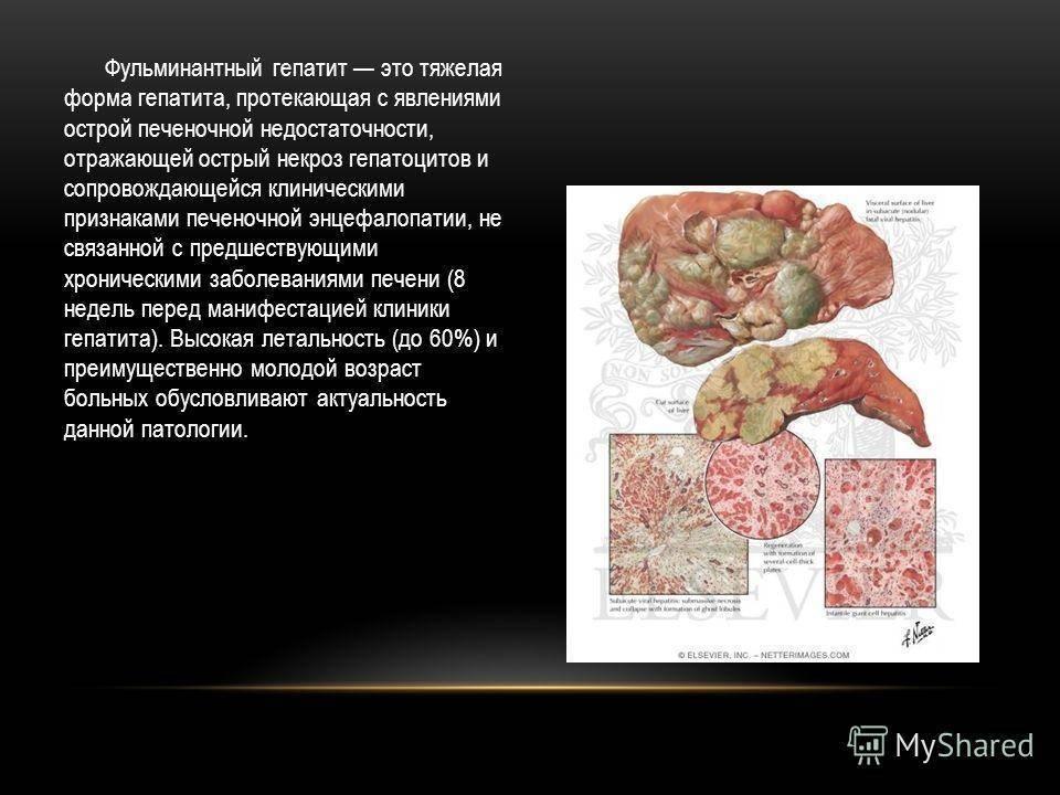 Фульминантное течение аутоиммунного гепатита