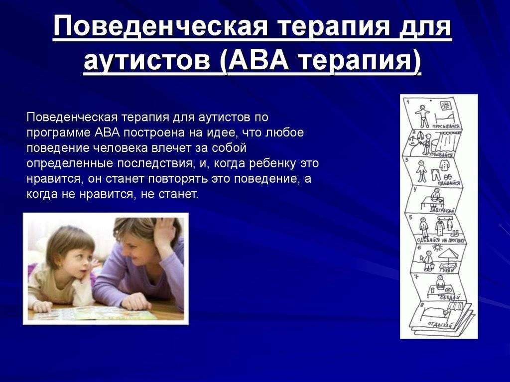 коррекционно педагогическая помощь при аутизме