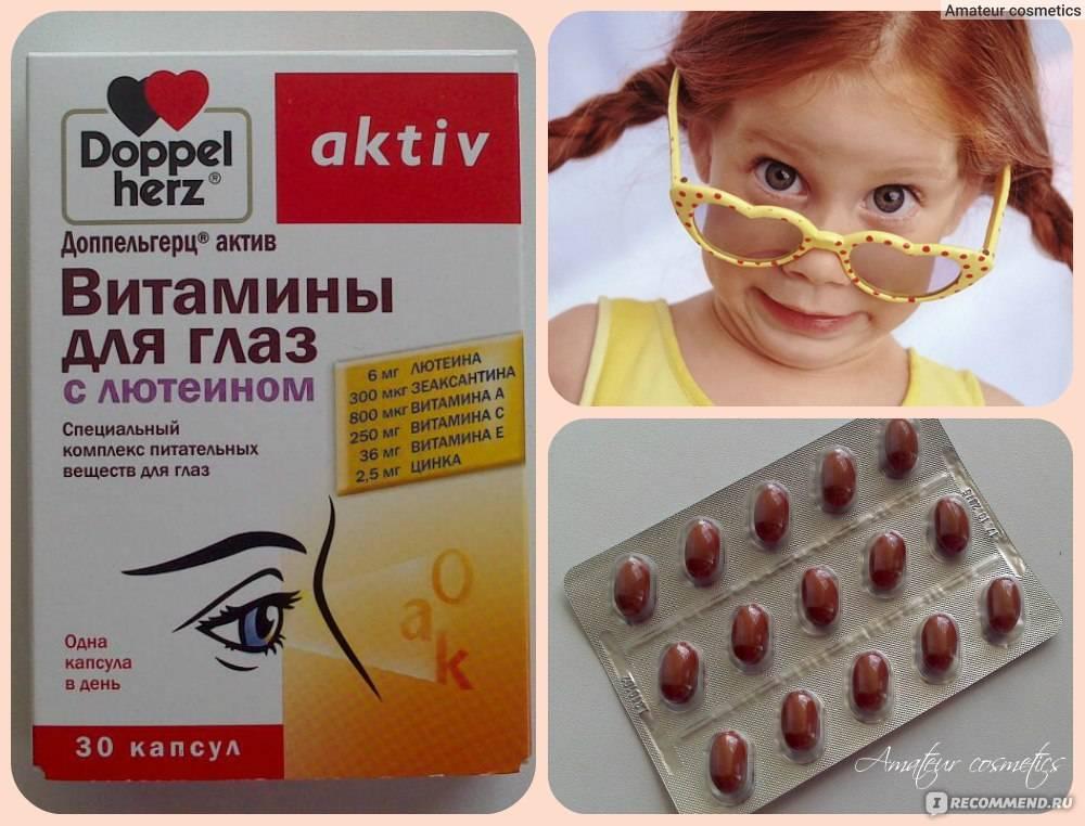 Витамины для глаз для детей при близорукости: какие лучше, советы по выбору