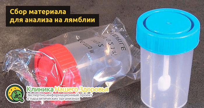 анализ кала на цисты лямблий