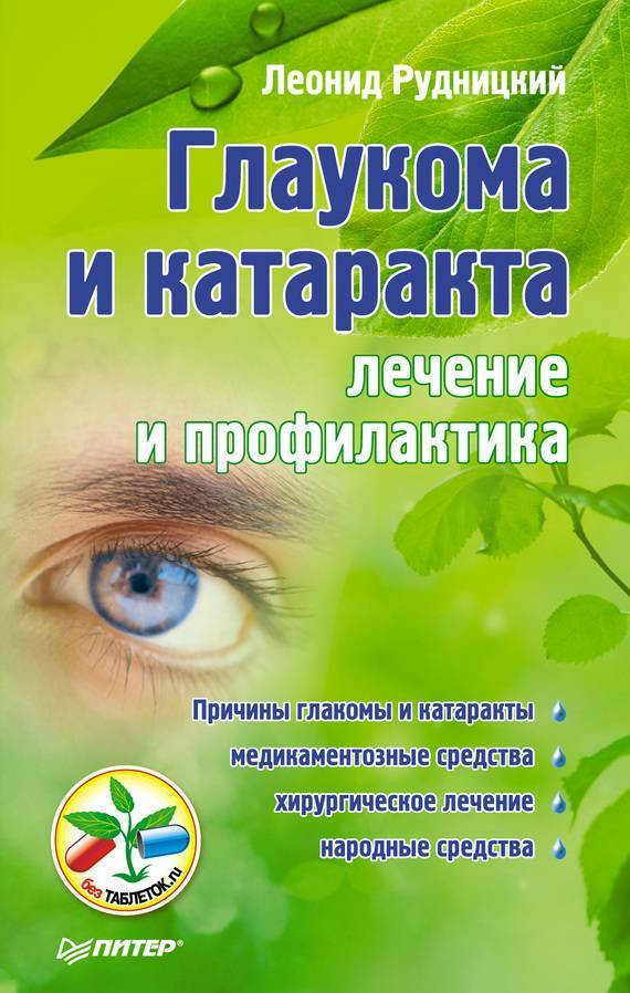 Глаукома: лечение народными средствами и профилактика