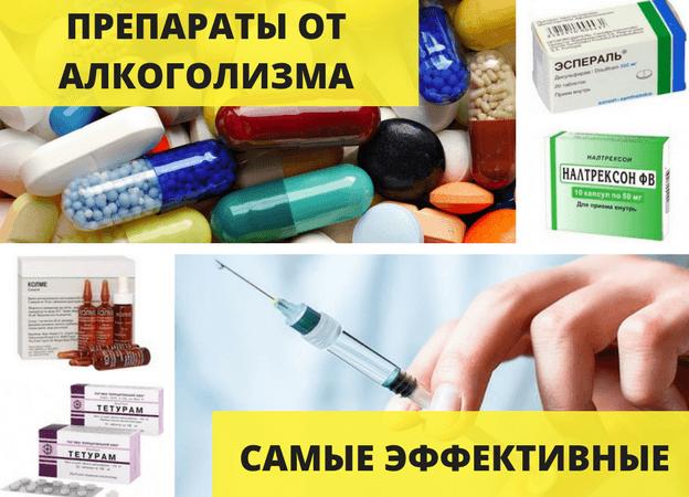 таблетки от алкогольной зависимости без рецепта