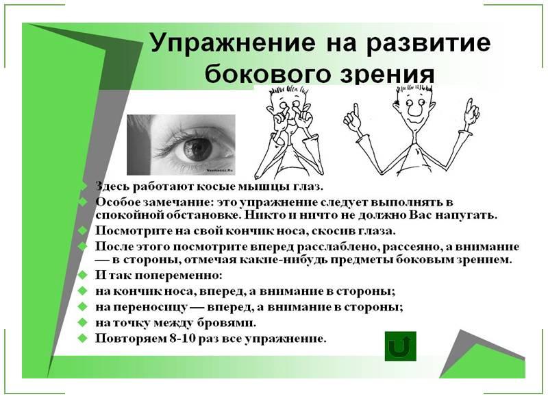 периферическое зрение определяется