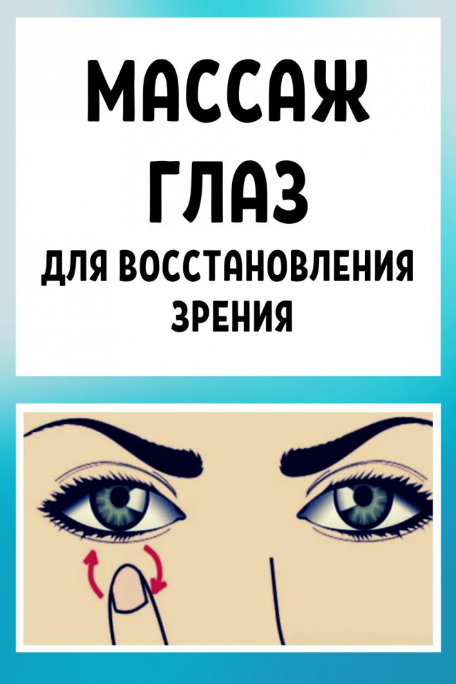 Массаж для глаз: даосские техники улучшения зрения