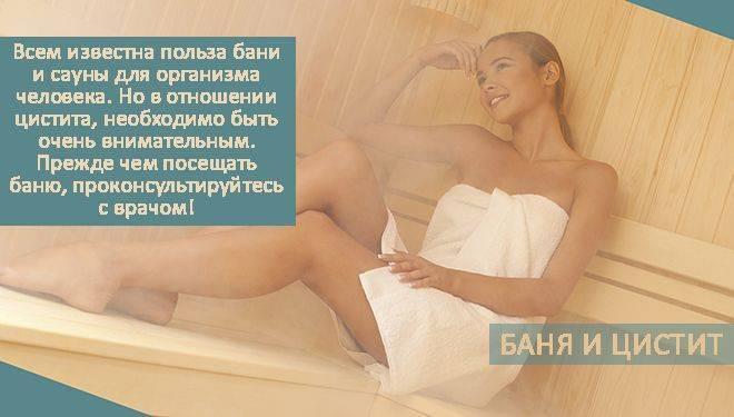 Можно ли ходить в баню при цистите?