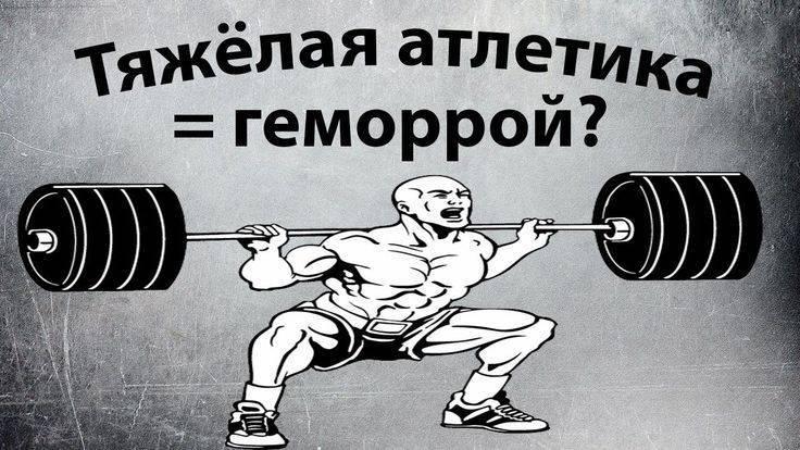 Физические нагрузки при геморрое: можно ли заниматься спортом
