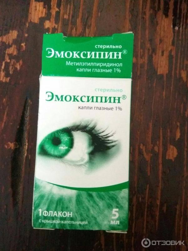 капли для глаз от красных сосудов