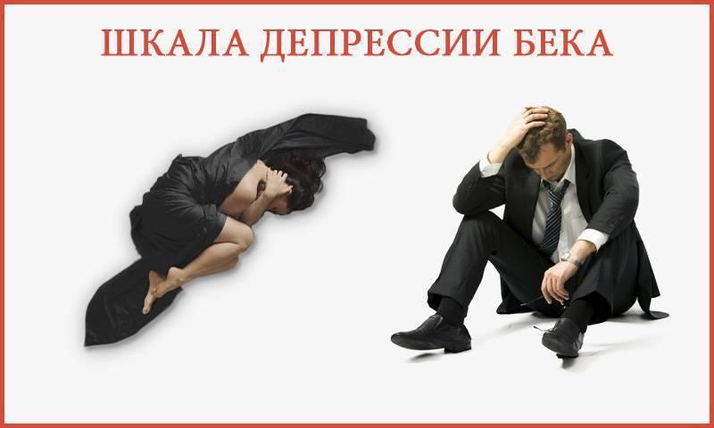 Высокая степень депрессии по беку что делать. шкала депрессии бека