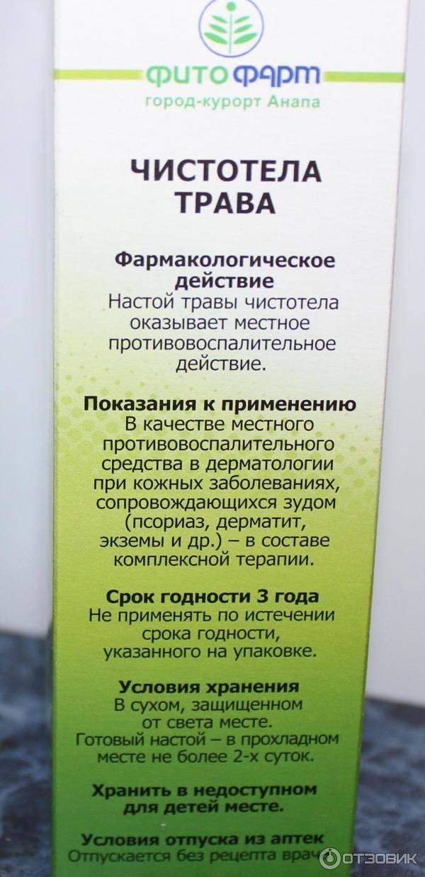 лечение дерматита чистотелом