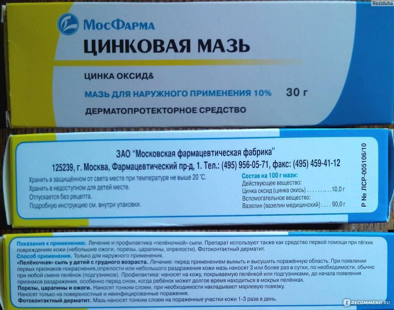 мазь на основе цинка при дерматите