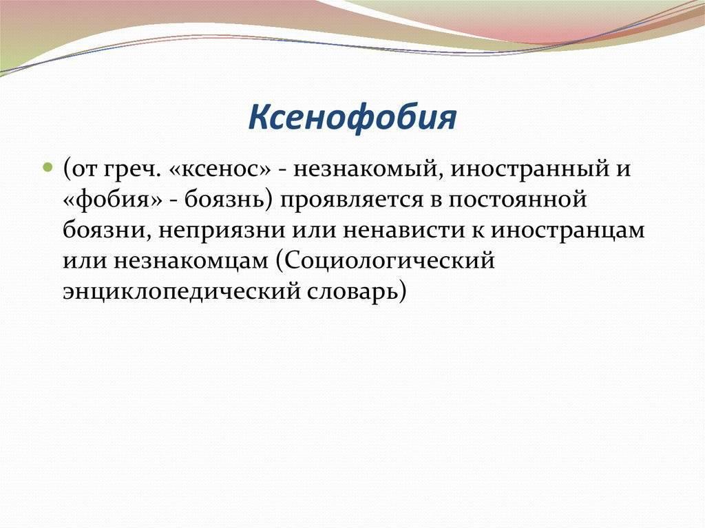 Ксенофобия — википедия. что такое ксенофобия