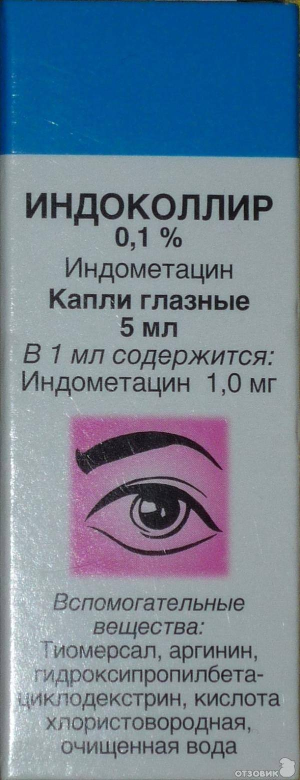 """Глазные капли """"индоколлир"""": инструкция по применению и аналоги"""