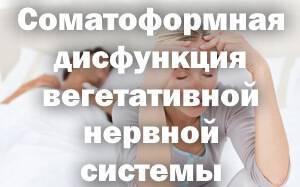 Расстройство вегетативной нервной системы: диагноз, симптомы нарушений, лечение заболеваний