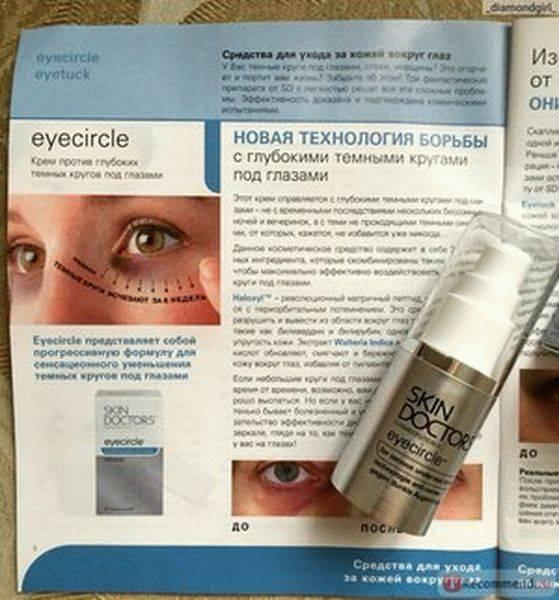 Как быстро убрать синяк под глазом, на лице, теле за один день. зубной пастой, массажем, мази, маски, масла, макияж