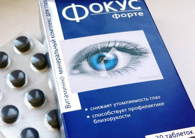 препарат для улучшения зрения