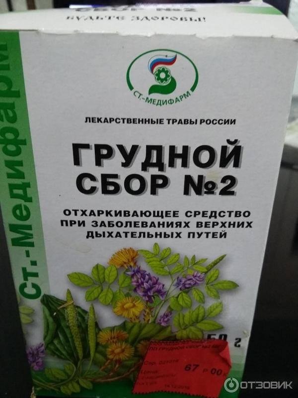 Лекарственные травы от кашля как собирать