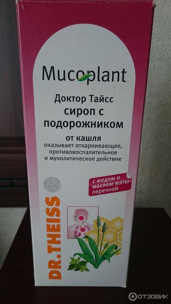 какие сиропы от кашля можно беременным