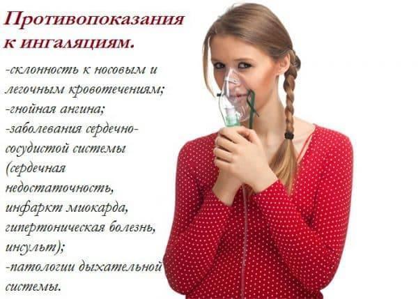 Ингаляции при заложенности носа: советы взрослым и детям