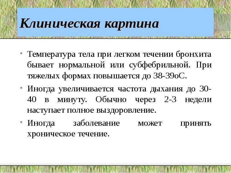 Ларинготрахеит, болеем 6 дней. - запись пользователя мария (mashutkas) в сообществе здоровье - от трех до шести лет в категории общие вопросы и опросы - babyblog.ru